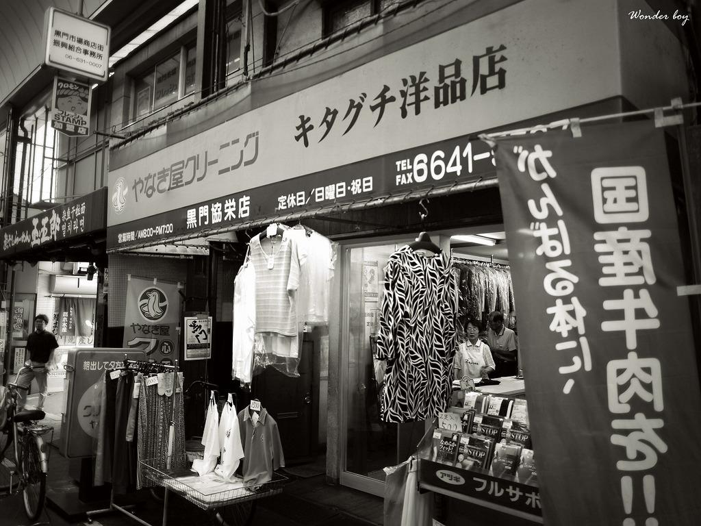 キタグチ洋品店.jpg